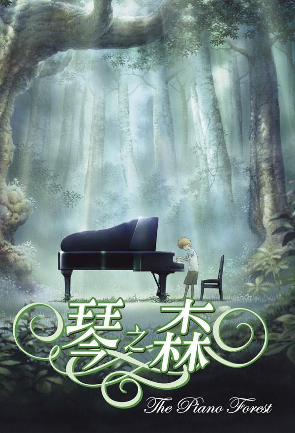 在遥远的森林里钢琴谱图片分享下载