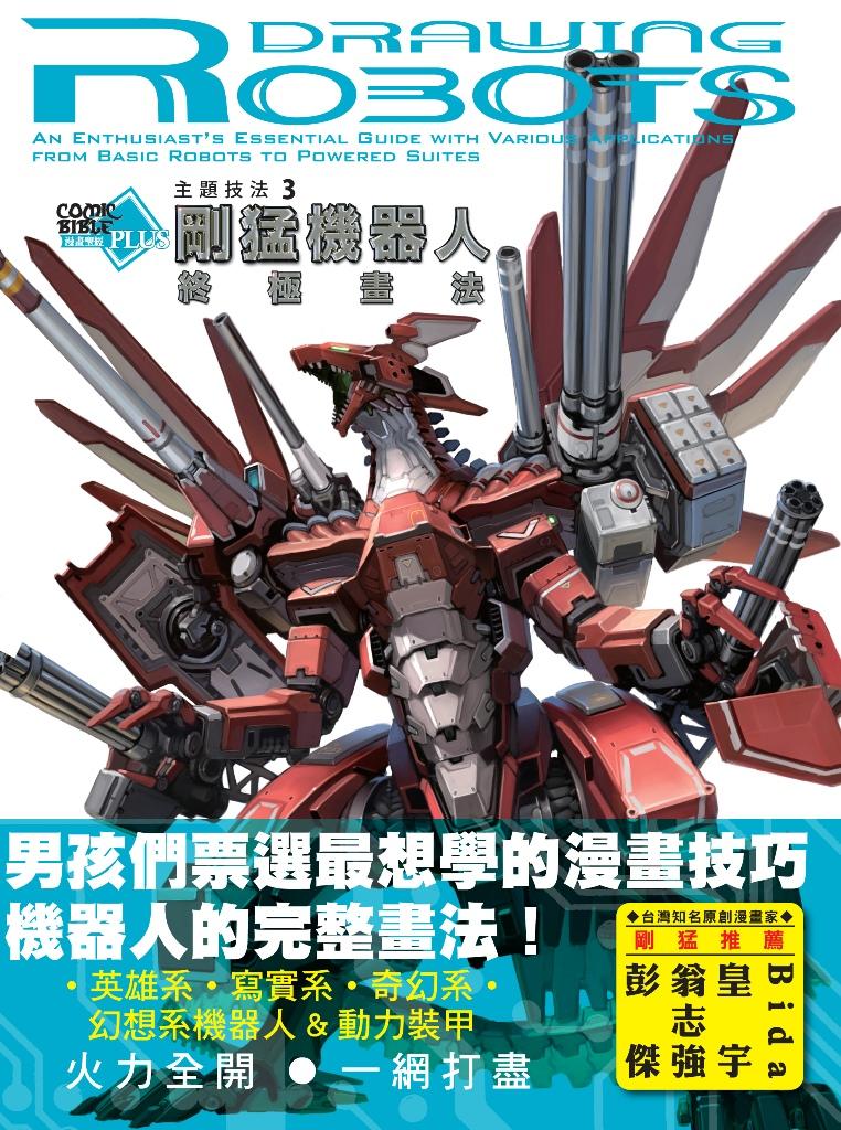 幻想系机器人 动力装甲