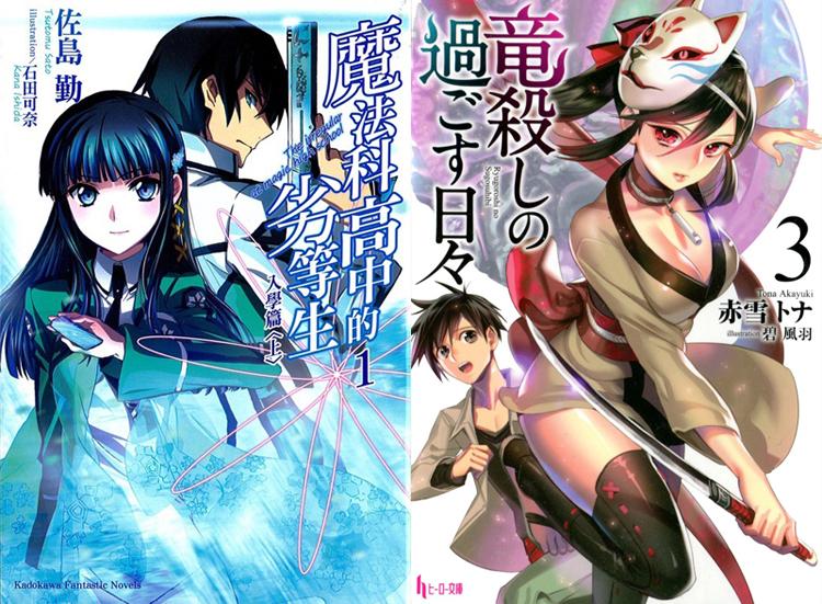 动漫 主角/畅销轻小说观察:《刀剑神域》带起奇幻风潮主角
