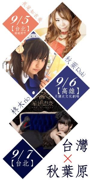 日本のアイドルアーティスト★柊木りお&長尾知衣美 LIVE IN TAIWAN
