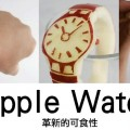 Apple Watch的革新