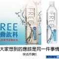 台酒生技推出了「FREE」運動飲料………