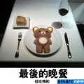 拉拉熊….。・゚・(つд`゚)・゚・