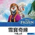 還我Elsa女王!!