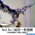 原來Red Bull真的能給一對翅膀….!?
