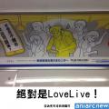 日本電車上的宣導,這……