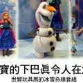 【玩具展】到今天為止的世貿玩具展中推出了冰雪奇緣套組,芭比娃娃風的Elsa和Anna,還有雪寶…疑?