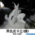 在雪地發現了神奇寶貝~(續)