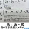 日本不思議;漢字大奇妙