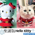 真實版聖誕Hello Kitty