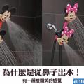 【Disney】米奇米妮造型蓮蓬頭,怎麼有種被夢想嘲笑的感覺呢…