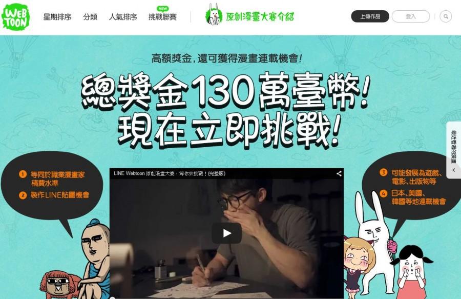 傳LINE Webtoon邀漫畫稿不收 叫人改投原創比賽