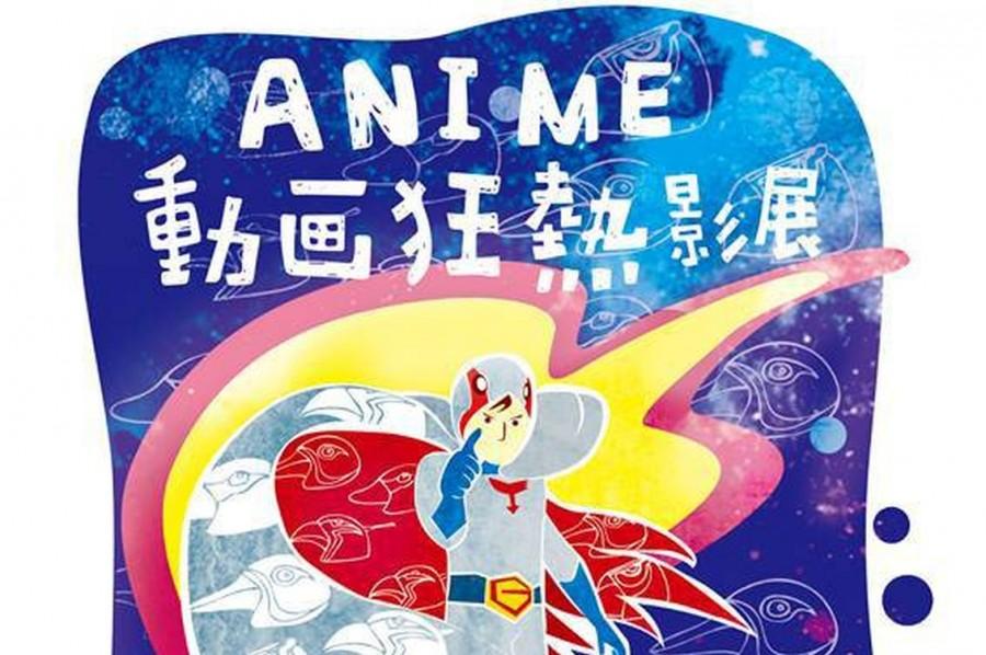 日本動畫經典與創新的轉捩 傻呼嚕同盟召集人JoJo淺談「ANIME動画狂熱」影展